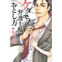ケダモノ弁護士のおとし方   /宙出版/桜野なゆな