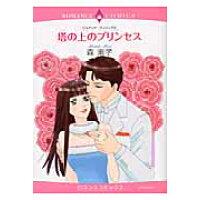 塔の上のプリンセス   /宙出版/森素子
