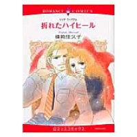 折れたハイヒ-ル   /宙出版/篠崎佳久子
