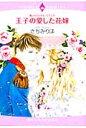 王子の愛した花嫁 麗しのロイヤル・ロマンス  /宙出版/さちみりほ