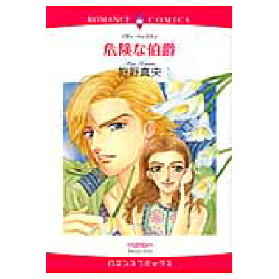 危険な伯爵   /宙出版/狩野真央