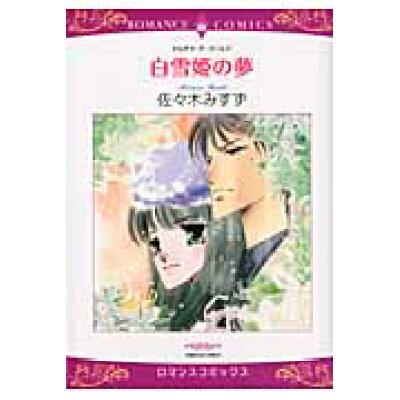 白雪姫の夢   /宙出版/佐々木みすず