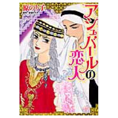 アシュバ-ルの恋人   /宙出版/原のり子