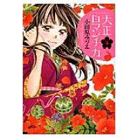 大正ロマンチカ  4 /宙出版/小田原みづえ