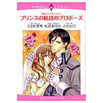 プリンスの魅惑のプロポ-ズ 王室ロマンスアンソロジ-  /宙出版/くるわ亜希