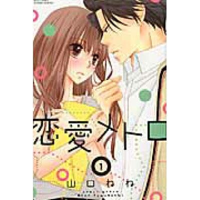 恋愛メトロ  1 /宙出版/山口ねね