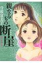 親なるもの断崖  第1部 新装版/宙出版/曽根富美子
