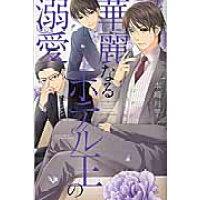 華麗なるホテル王の溺愛   /宙出版/本崎月子
