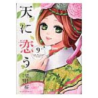 天に恋う  9 /宙出版/望月桜