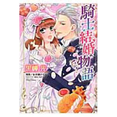 騎士結婚物語   /宙出版/黒岬光