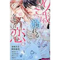 29歳、溺れるケモノな恋。   /宙出版