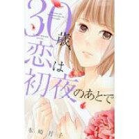 30歳、恋は初夜のあとで   /宙出版/本崎月子