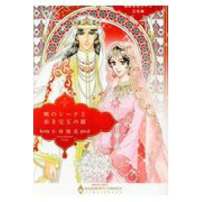 暁のシークと赤き宝玉の姫 煌めきのシーク三兄弟  /宙出版/小林博美