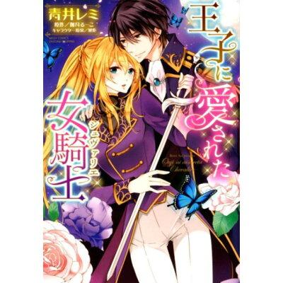 王子に愛された女騎士   /宙出版/青井レミ