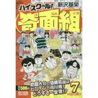 ハイスクール!奇面組  7 /宙出版/新沢基栄