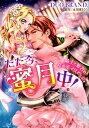 ただ今、蜜月中!騎士と姫君の年の差マリアージュ   /宙出版/DUO BRAND.