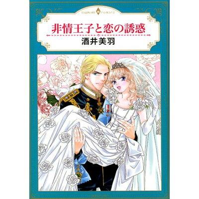 非情王子と恋の誘惑   /宙出版/酒井美羽