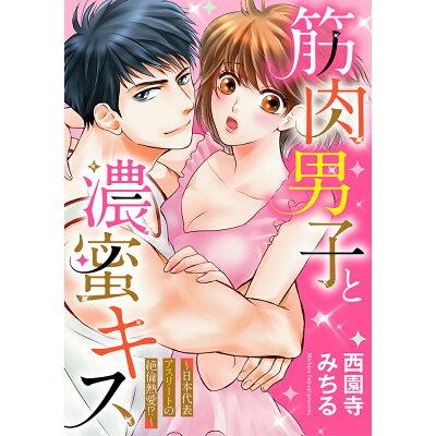 筋肉男子と濃蜜キス 日本代表アスリートの絶倫熱愛!?  /宙出版/西園寺みちる
