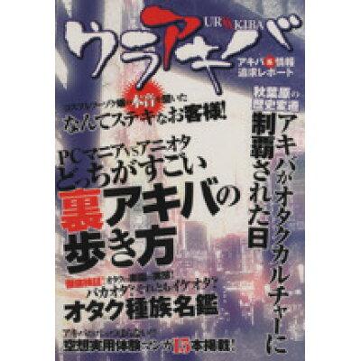 ウラアキバ アキバ系情報追求レポ-ト  /宙出版