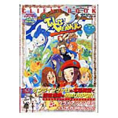 テイルズウィ-バ-クライアントブック   /宙出版