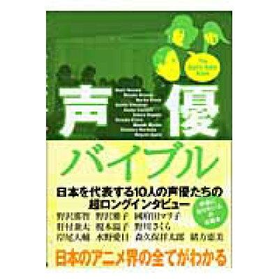 声優バイブル 声優になりたい人の必読本  /宙出版