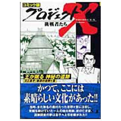 プロジェクトX挑戦者たち コミック版 〔30〕 /宙出版/日本放送協会