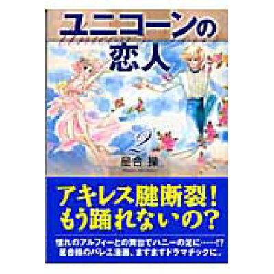 ユニコ-ンの恋人  2 /宙出版/星合操