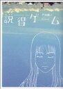 説得ゲ-ム   /宙出版/戸田誠二