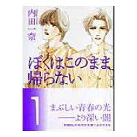 ぼくはこのまま帰らない  1 /宙出版/内田一奈