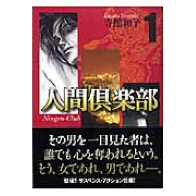 人間倶楽部  1 /宙出版/寺館和子