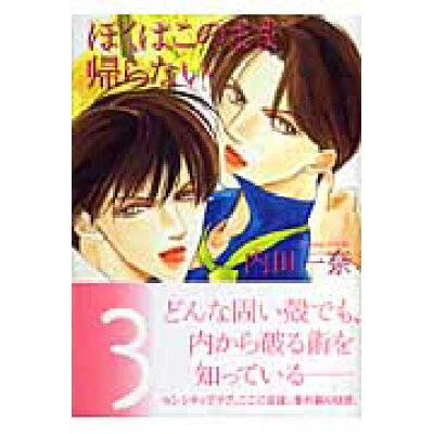 ぼくはこのまま帰らない  3 /宙出版/内田一奈