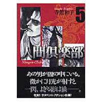 人間倶楽部  5 /宙出版/寺館和子
