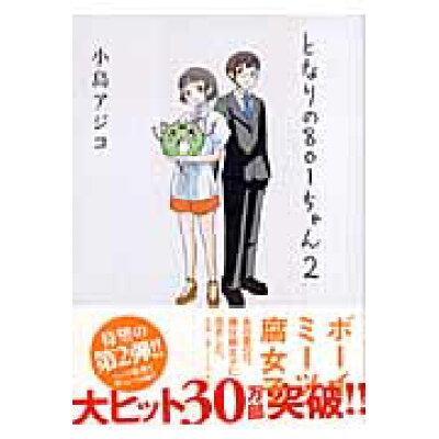 となりの801ちゃん  2 /宙出版/小島アジコ