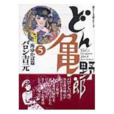 どん亀野郎  5(海ゆかば篇) /宙出版/バロン吉元
