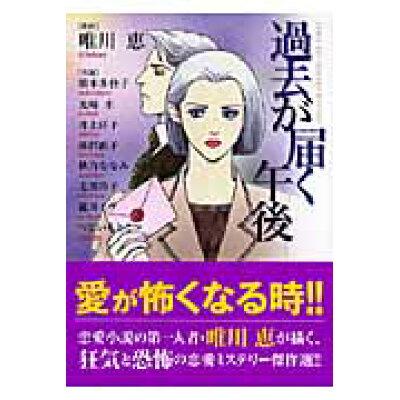 過去が届く午後   /宙出版/唯川恵