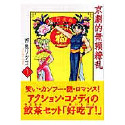 京劇的無頼繚乱  1巻 /宙出版/西魚リツコ
