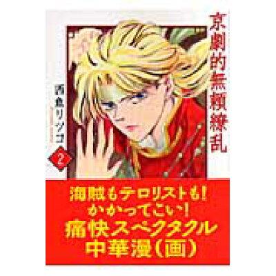京劇的無頼繚乱  2巻 /宙出版/西魚リツコ