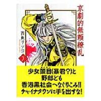 京劇的無頼繚乱  3巻 /宙出版/西魚リツコ