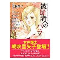 被疑者へのバラ   /宙出版/夏樹静子
