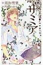 サミア   /宙出版/須和雪里