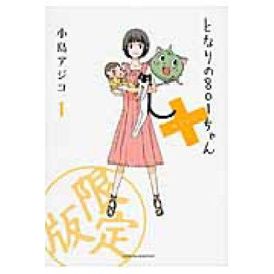 となりの801ちゃん+  1 限定版/宙出版/小島アジコ