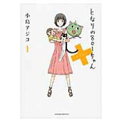 となりの801ちゃん+  1 /宙出版/小島アジコ