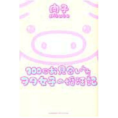 100回お見合いしたヲタ女子の婚活記   /宙出版/肉子