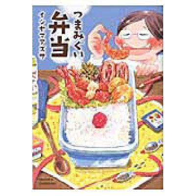 つまみぐい弁当   /宙出版/イシヤマアズサ