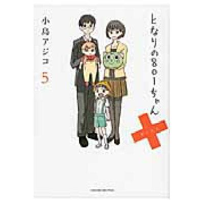 となりの801ちゃん+  5 /宙出版/小島アジコ
