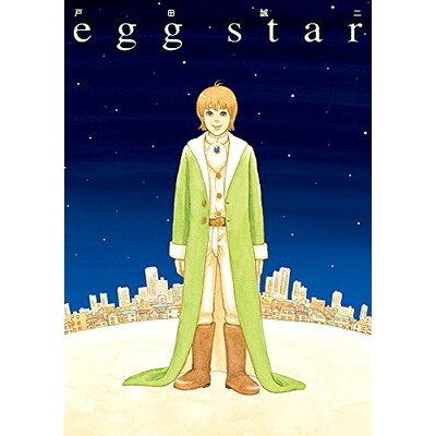 egg star   /宙出版/戸田誠二