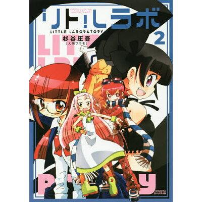 リトルラボ  2 /宙出版/杉谷庄吾【人間プラモ】