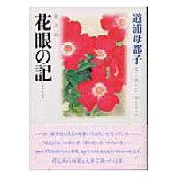 花眼の記 歌日記  /本阿弥書店/道浦母都子