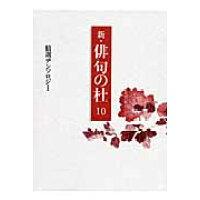 新・俳句の杜 精選アンソロジ- 10 /本阿弥書店