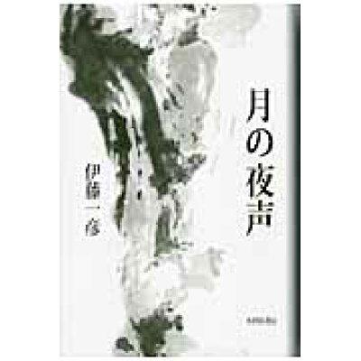 月の夜声 歌集  /本阿弥書店/伊藤一彦(歌人)